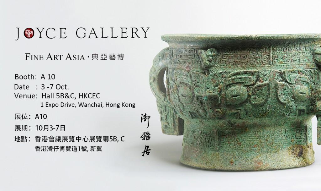 御雅居Joyce Gallery - FINE ART ASIA典亞藝博