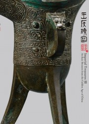 吉金御賞(叁)王侯瑰寶Imperial Treasures III Archaic Bronzes form the Golden Age of China cover